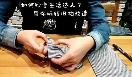 互动吧-线上课   旧物改造——牛仔衣裤到文艺包包的变形计