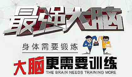 互动吧-重磅!!世界记忆大师全国巡回演讲——武汉站-亲自教您高效学习 过目不忘