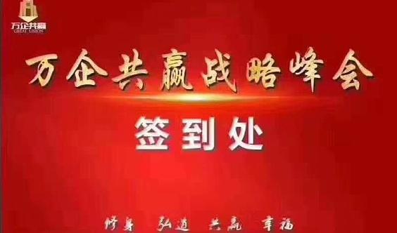 王紫杰主讲战略落地实操课2月27-29日【商道●战略顶层设计峰会】