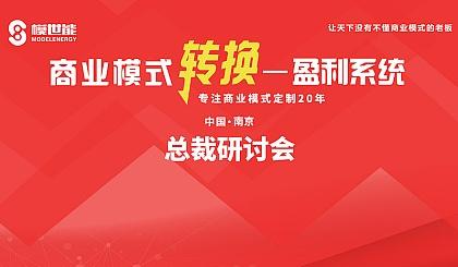 互动吧-免费模式沙龙课,商业模式升级线下课,模世能南京站9月30号