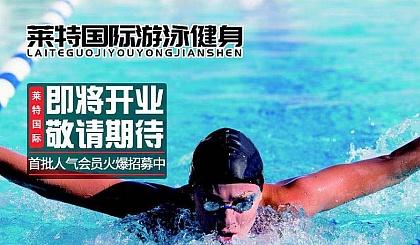 互动吧-【官方报名】莱特国际游泳健身强势入住如园小区