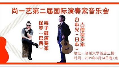 互动吧-尚一艺第二届国际演奏家音乐会