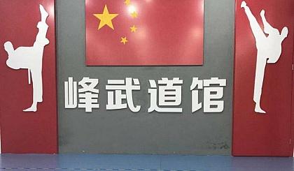 互动吧-峰武跆拳道开学狂欢季