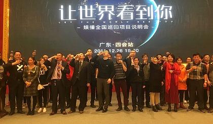互动吧-广州商业直播路演联盟