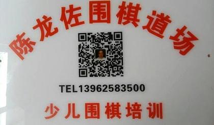 互动吧-0元速抢8月22日晚开始的吴江棋院公益围棋启蒙课程