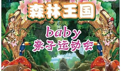 互动吧-森林王国BABY亲子运动会