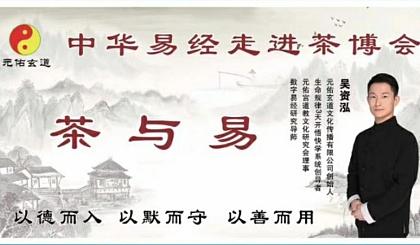互动吧-茶与易 中华易经走进《武汉》茶博会