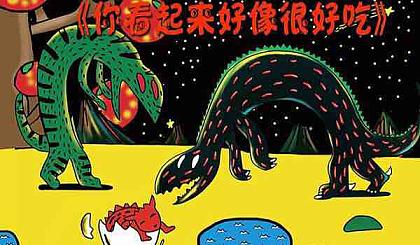 互动吧-宫西达也●同名大型恐龙主题实景童话剧《你看起来好像很好吃》