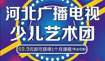 互动吧-河北广播电视少儿艺术团69.9体验一个月课程