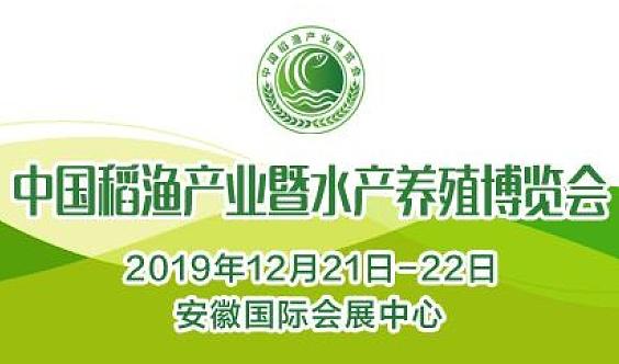 2019安徽(国际)水产养殖博览会