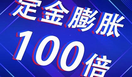 互动吧-9.9元抢占秋季班名额,可领取订金翻100倍**。