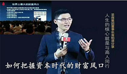 互动吧-(北京)财富风口+资本思维+股权投融资+顶层设计+上市孵化+商业模式重塑