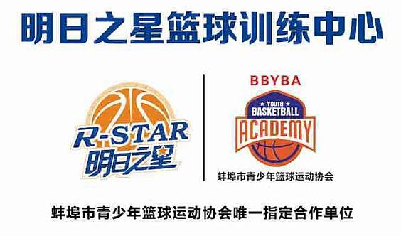 明日之星篮球训练中心2020年寒假班
