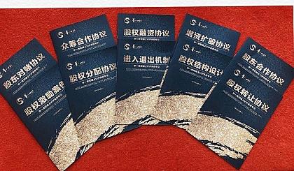 互动吧-3980套企业激励实操手册(股权资料免费赠送)