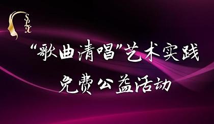 """互动吧-迎国庆""""抢**歌曲清唱""""公益艺术实践免费公益活动"""