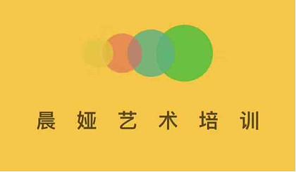 互动吧-晨娅艺术(2020春季新生报名链接🔗)