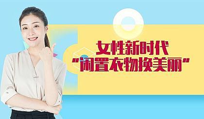 """互动吧-北京女性新时代:""""闲置衣物换美丽"""""""