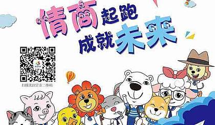 互动吧-北京家园共育《睿智情商》落地研讨会(9.4-9.5)——沧州站