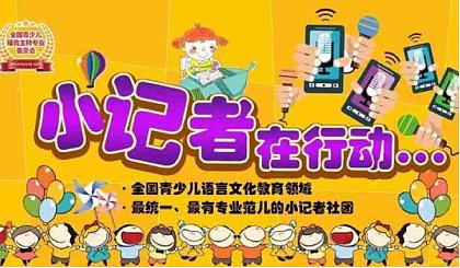 互动吧-利如艺术教育—播音主持班暨固阳县小记者站小记者招募