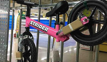 互动吧-strider全新零售890
