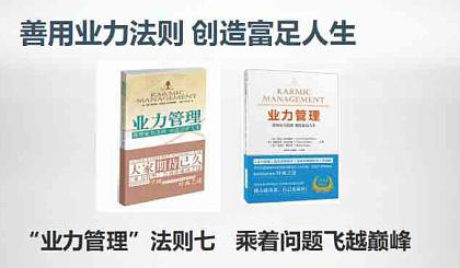 互动吧-禹城种子读书会76期——《业力管理》