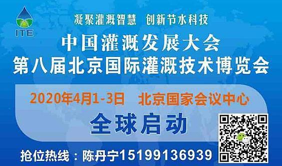 第八届北京国际灌溉技术博览会
