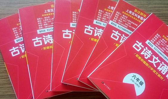 欢迎加入【上党区●青少年诗词读书会】!