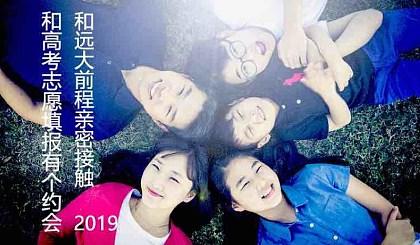 互动吧-新高考志愿填报项目说明会镇江站