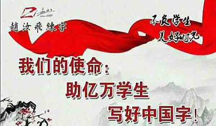 互动吧-赵汝飞练字免费学书法 ,书法公益在行动