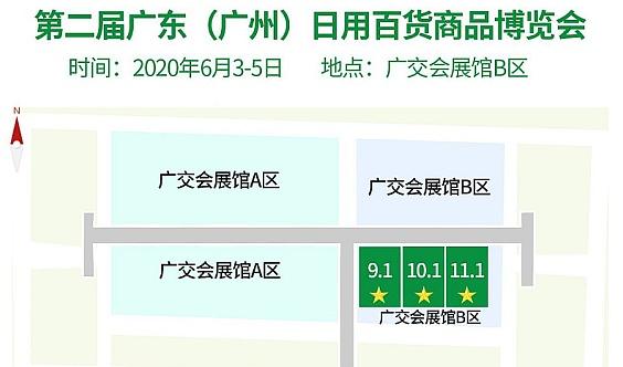 2020广州百货展-广交会展馆