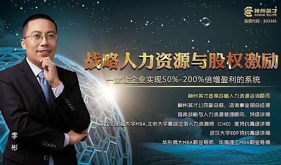 🎫 12月26日北京人力资源峰会——『战略人力资源管理、薪酬绩效与股权激励设计』