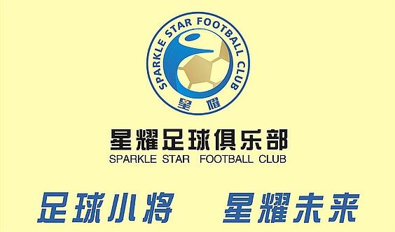 [星耀足球青训,19秋季班招生了]快乐足球免费体验课