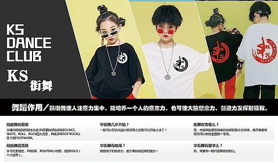 KS街舞秋季新生班预热:199元买限量版队服+1元即可参加9月集训