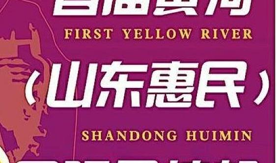 2019首届黄河(山东惠民)国际马拉松比赛