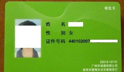 互动吧-代办广州羊城通学生卡