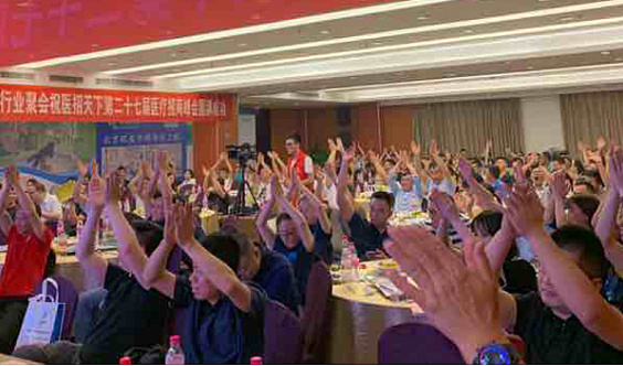医招天下第28届全国巡回招商峰会武汉站