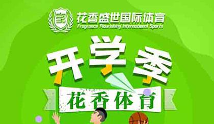 互动吧-青少年篮球🏀羽毛球🏸️足球⚽️培训