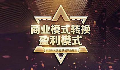 互动吧-9月27-28日南京站《商业模式转换—盈利模式》总裁研讨会火热报名