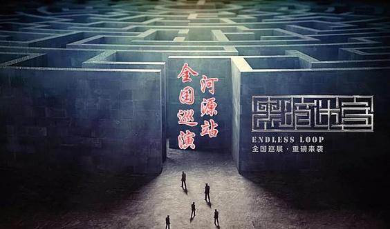 黑暗迷宫单人票