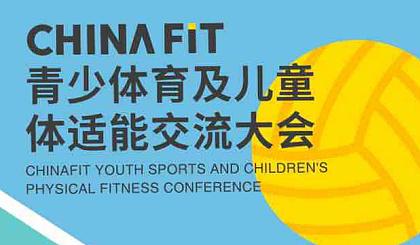互动吧-CHINAFIT青少体育及儿童体适能交流大会