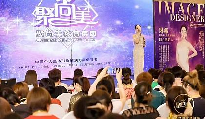 互动吧-《女性形象密码》聚尚美•上海站