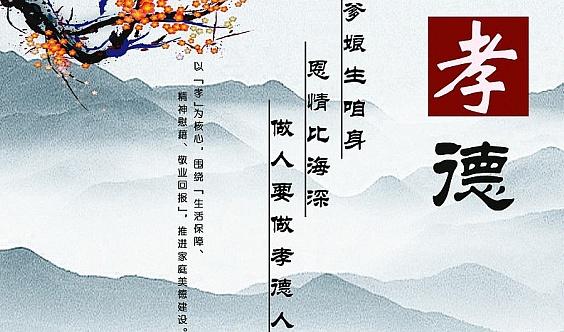 深圳慈恩院国庆10月2日3日第二期《孝德与觉行》学习班开始报名