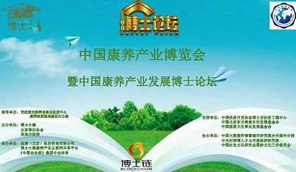 互动吧-中国康养产业发展博士论坛(第六季)健康中国行暨寻找中国最美康养基地房车自驾游大型公益活动启动仪式
