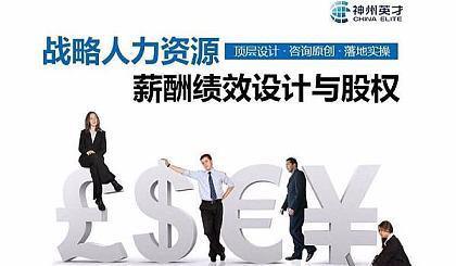 互动吧-总裁/HRD必修【战略人力资源顶层设计】「薪酬绩效设计与股权激励」
