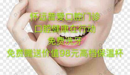 """互动吧-迎国庆,怀远普爱口腔门诊部""""关爱口腔健康在行动""""大型公益活动"""