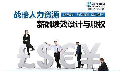 互动吧-引领5G时代,HRD高端论坛-战略人力资源管理◆薪酬绩效◆股权设计