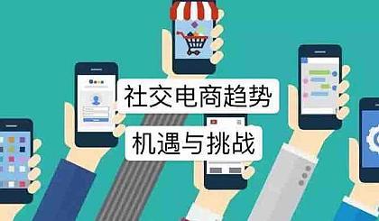 互动吧-赋能网络创业者新机遇,0基础学习社交电商新零售