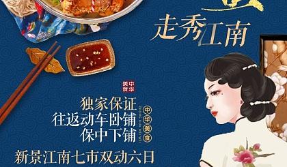 互动吧-宝中旅游鑫港服务部线路发布会