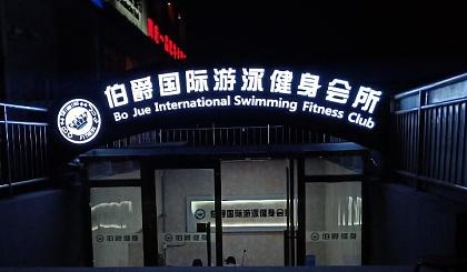 互动吧-南菜园双信超市楼下新开伯爵游泳健身报名优惠