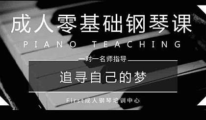 互动吧-零基础成人一对一钢琴课 学三首歌+一个月免费练琴